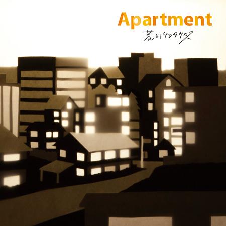 荒川ケンタウロス『Apartment』ジャケット