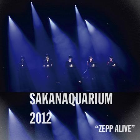 サカナクション『SAKANAQUARIUM 2012「ZEPP ALIVE」』ジャケット