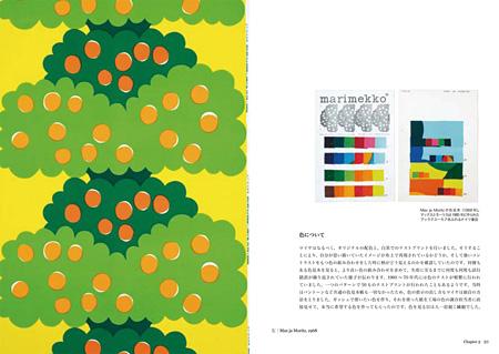 『マイヤ・イソラ Maija Isola マリメッコを輝かせた、伝説のデザイナー』より