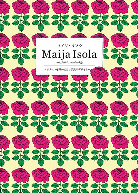 『マイヤ・イソラ Maija Isola マリメッコを輝かせた、伝説のデザイナー』表紙