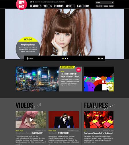 「MTV 81」トップページ