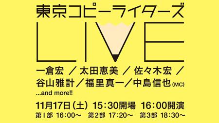 『東京コピーライターズLIVE』