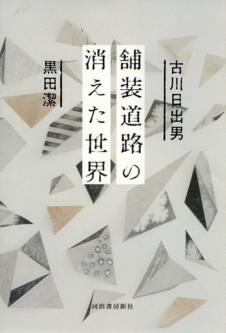 『舗装道路の消えた世界』表紙