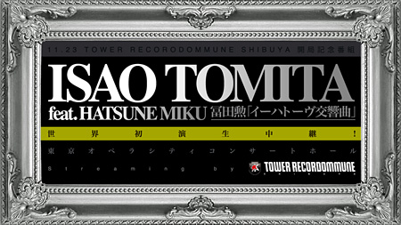 『ISAO TOMITA  feat. HATSUNE MIKU 冨田勲「イーハトーヴ交響曲」世界初演 生中継!』ロゴ