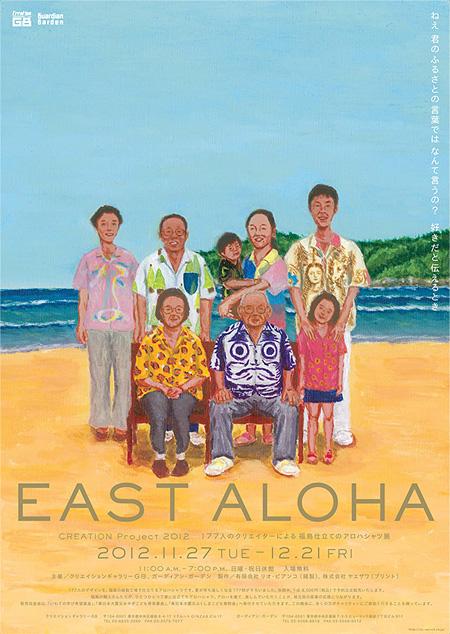 『177人のクリエイターによる福島仕立てのアロハシャツ展「EAST ALOHA」』ポスター