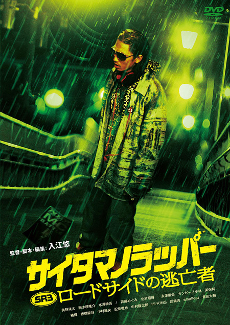 『SRサイタマノラッパー ロードサイドの逃亡者』DVDジャケット ©2012「SR3」製作委員会