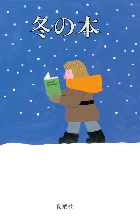 『冬の本』表紙