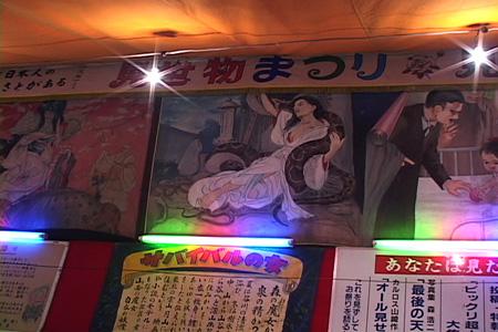 『ニッポンの、みせものやさん』 ©2012 Yoichiro Okutani All Rights Reserved.
