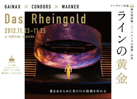 『ガイナックス オペラ with コンドルズ「ラインの黄金」ワーグナー作曲「ニーベルングの指環」序夜』リーフレット表紙