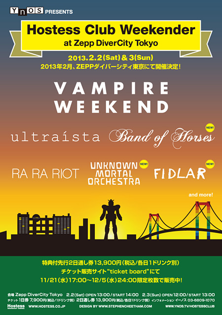 『Hostess Club Weekender』ポスター