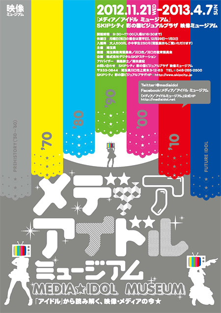 『「メディア/アイドル ミュージアム」〜「アイドル」から読み解く、映像・メディアの今〜』チラシ
