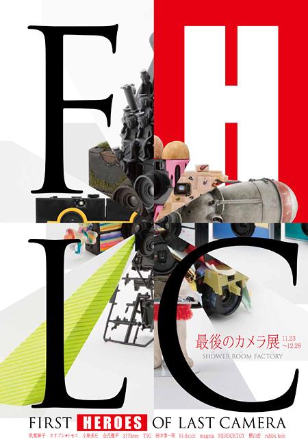 『FIRST HEROES OF LAST CAMERA 〜最後のカメラ展〜』メインビジュアル