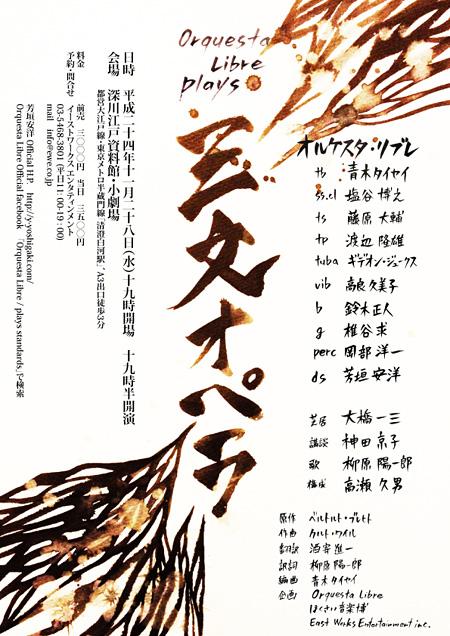 『Orquesta Libre plays「三文オペラ」』フライヤー