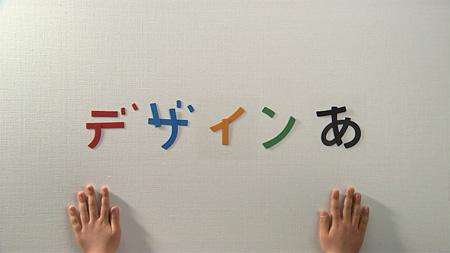日本放送協会『デザインあ』