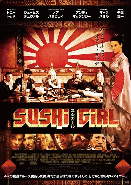 『SUSHI GIRL』ポスター ©2011 SUSHI GIRL FILMS