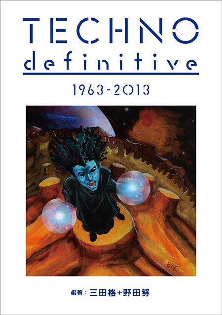 『テクノ・ディフィニティヴ 1963-2013』表紙