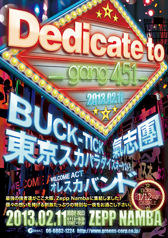 『DEDICATE to… 〜gang 451〜』フライヤー