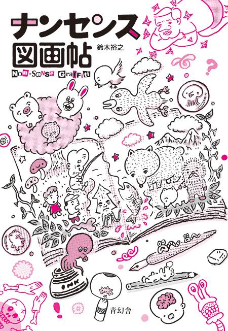 鈴木裕之『ナンセンス図画帖』表紙