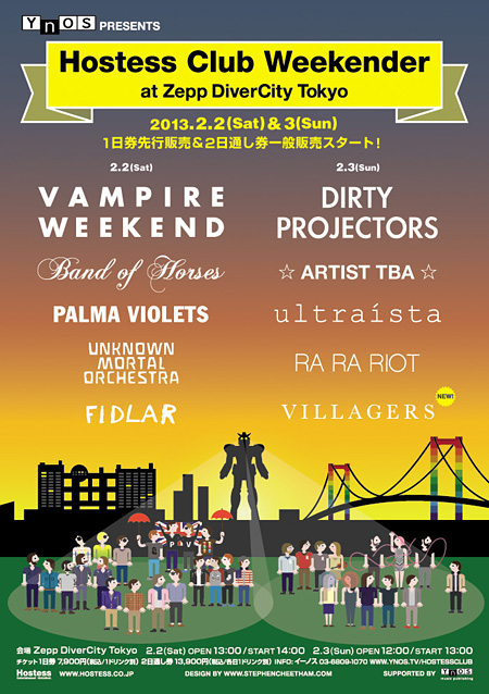 『Hostess Club Weekender』フライヤー