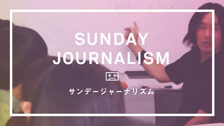 『サンデージャーナリズム』メインビジュアル