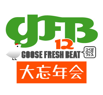 『GFB'12(つくばロックフェス)大忘年会』ロゴ