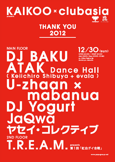 『KAIKOO × clubasia THANK YOU 2012』フライヤー