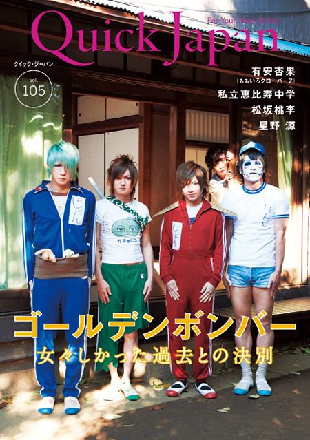 『Quick Japan』vol.105表紙