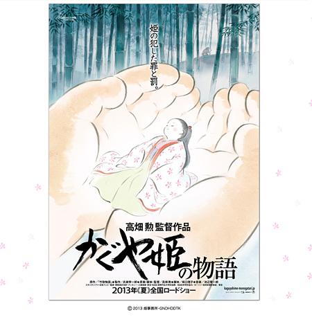 『かぐや姫の物語』オフィシャルサイトより
