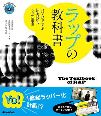 『ラップの教科書 DVDで学ぶ超実践的ラップ講座』表紙