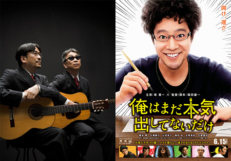 左:ゴンチチ、右:『俺はまだ本気出してないだけ』ポスター ©青野春秋・小学館/「俺はまだ本気出してないだけ」製作委員会