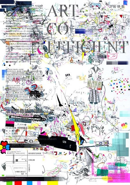 『芸術係数特別講義:梅沢和木「○と□の画像コア(絵画論)」』チラシ
