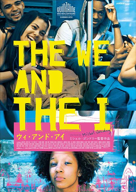 『ウィ・アンド・アイ』ポスター ©2012Next Stop Production, LLC