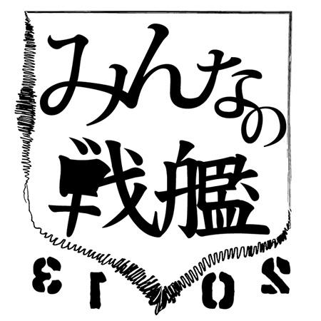 『みんなの戦艦2013』ロゴ
