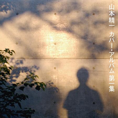 山本精一『山本精一カバー・アルバム第一集』ジャケット