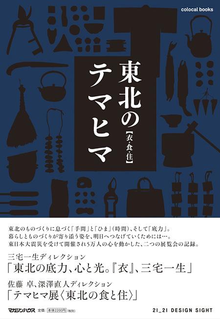『colocal books 東北のテマヒマ 衣・食・住』表紙