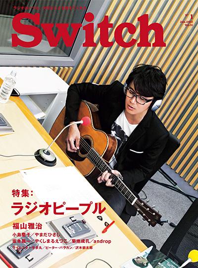 『SWITCH 2013年1月号』表紙 photography:Konami Jiro