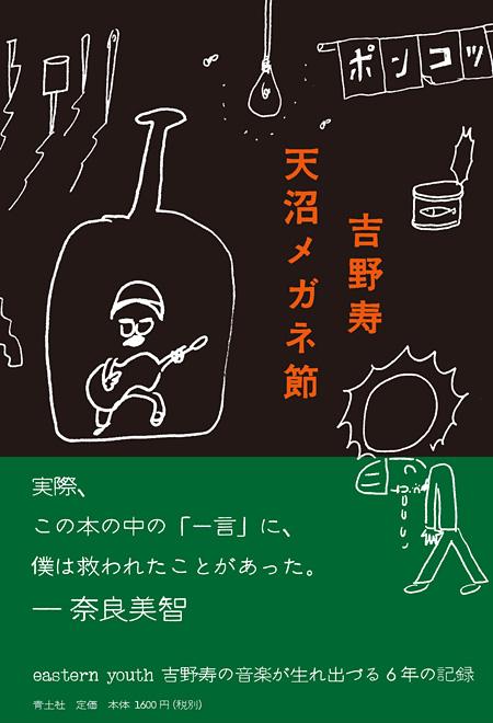 『天沼メガネ節』表紙