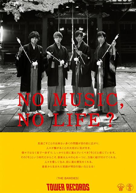 「NO MUSIC, NO LIFE.」ポスター(THE BAWDIES)