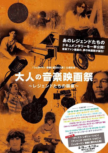 『大人の音楽映画祭〜レジェンドたちの競宴〜』ポスター