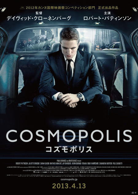 『コズモポリス』ティザーポスター ©2012-COSMOPOLIS PRODUCTIONS INC. / ALFAMA FILMS PRODUCTION / FRANCE 2 CINEMA