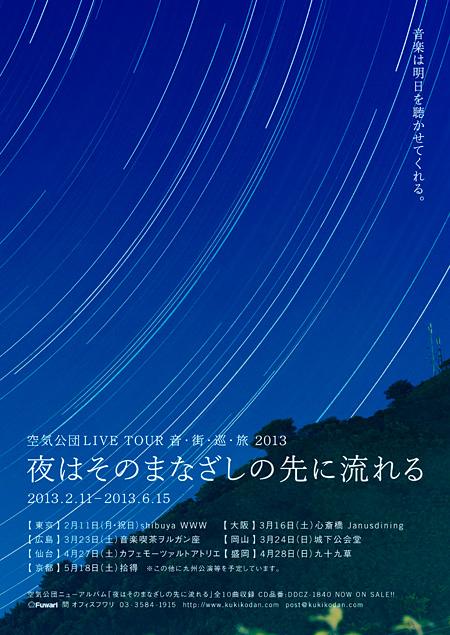 『空気公団LIVE TOUR 音・街・巡・旅 2013 夜はそのまなざしの先に流れる』フライヤー