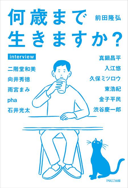 『何歳まで生きますか?』表紙
