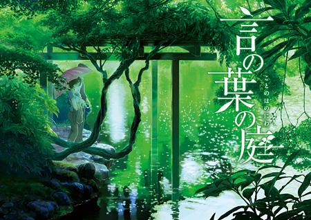 『言の葉の庭』 ©Makoto Shinkai/CoMix Wave Films