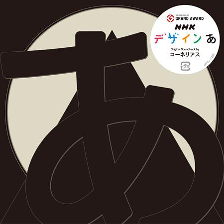 CORNELIUS『NHK「デザインあ」』ジャケット