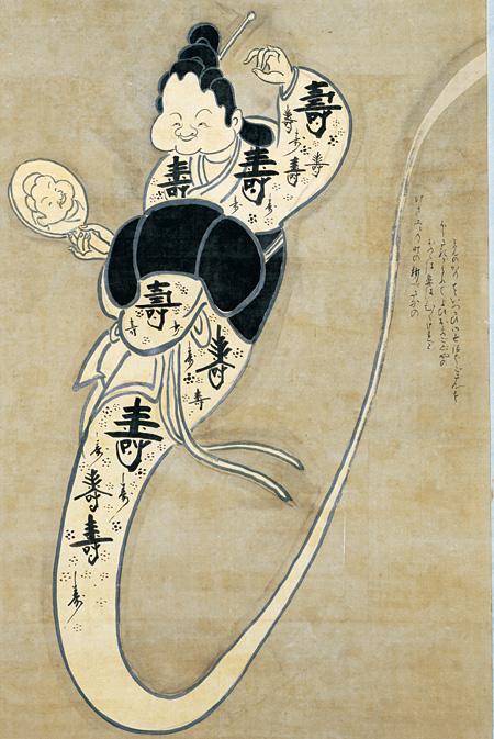 『布袋吹於福』法華寺蔵(愛媛県) 大洲市立博物館寄託