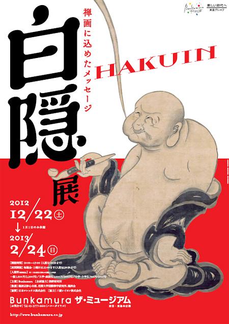 『白隠展 HAKUIN 禅画に込めたメッセージ』ポスター