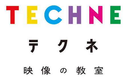 『テクネ 映像の教室』ロゴ