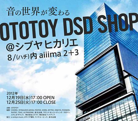 『OTOTOY DSD SHOP』イメージビジュアル