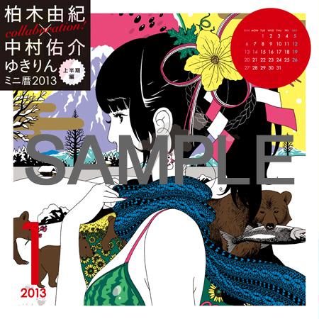 『ビッグコミックスピリッツ 2013年6・7合併号』付属のミニカレンダー