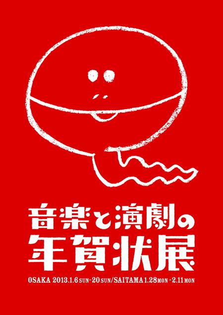 『音楽と演劇の年賀状展』ロゴ